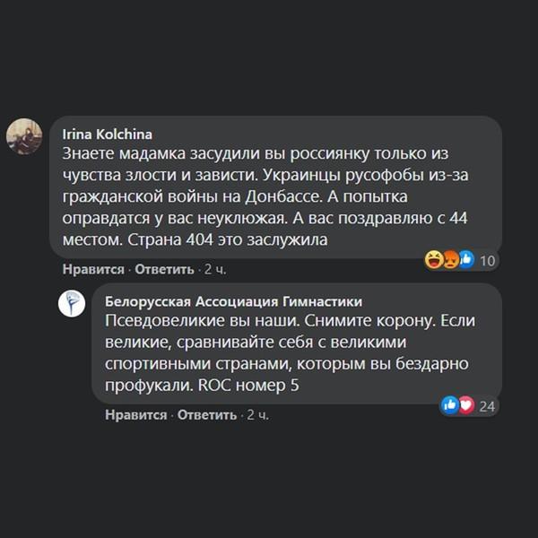 Белорусская ассоциация повела себя некрасиво по отношению к сборной России