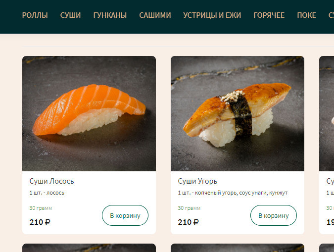 Теперь можно приобрести блюда азиатской кухни от Иды Галич