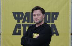 Участник «Фактора страха» Иван Пышненко: «Когда тебя заливают бетоном, образование не помогает»