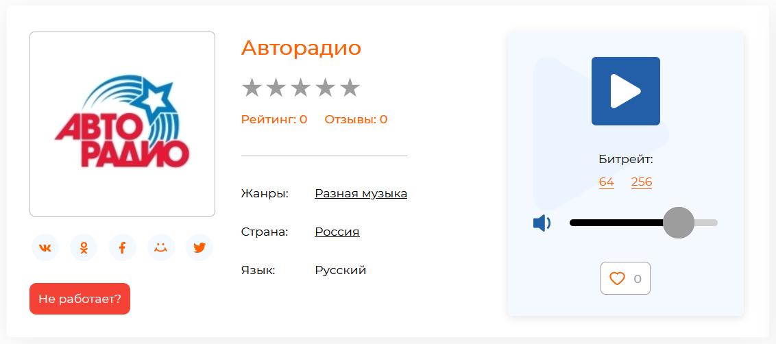 Радиостанция «Авторадио»