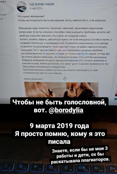 Карина Доронина часто публикует свои тексты в соцсетях