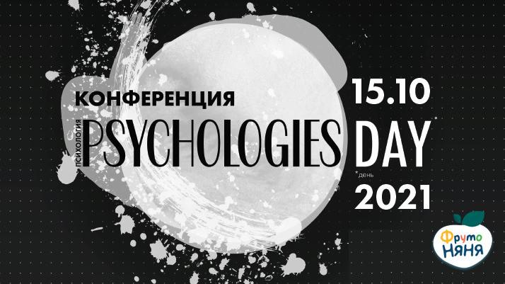 Стиль жизни: Конференция PSYCHOLOGIES DAY 2021: «НАШИ ЭМОЦИИ: из врагов в союзники» – фото №1