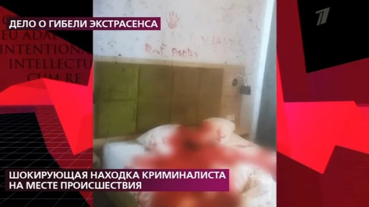 Предполагается, шаман умер на кровати, а его тело кто-то перенес в ванную комнату