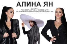 Интервью с Алиной Ян — телеведущей Europа Plus TV