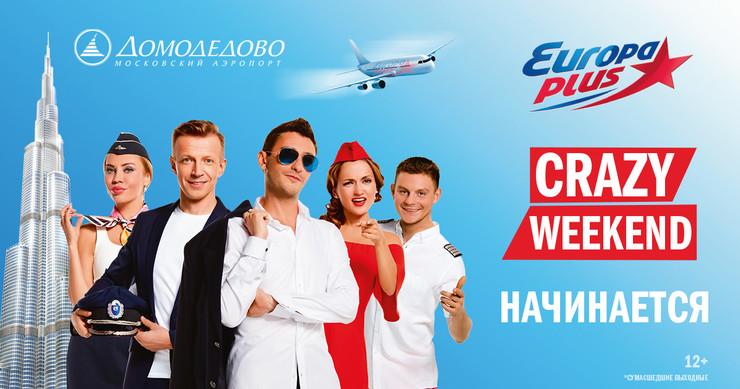 Стиль жизни: «Европа Плюс» устроит вечеринку в собственном самолете по пути в Дубай – фото №1