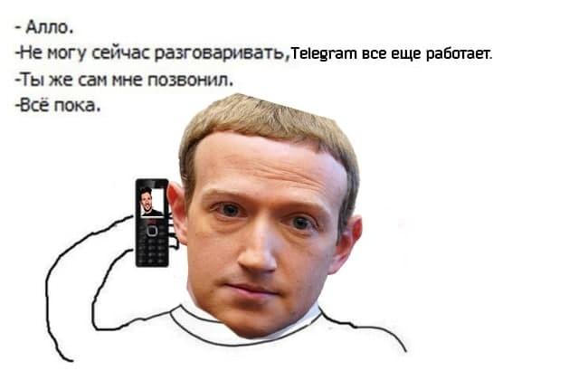 Новости: Наташа, Марк все уронил: шутки и мемы про глобальный сбой в работе Facebook, WhatsApp и Instagram  – фото №20