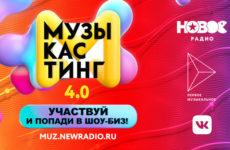 «Новое Радио» открывают свежие лица шоу-бизнеса на конкурсе «Музыкастинг»