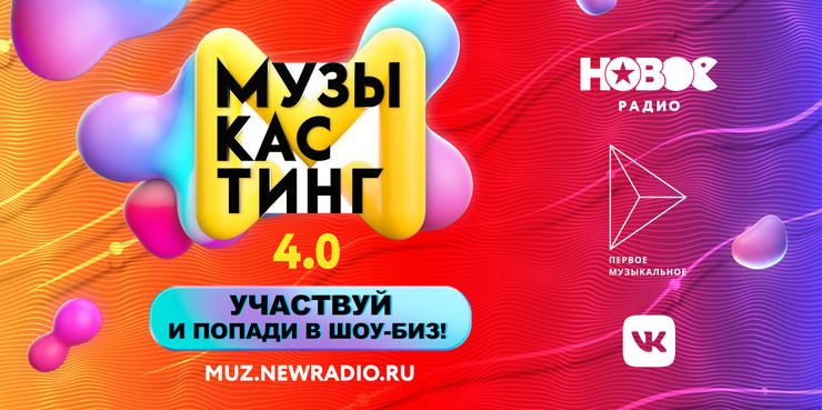 Стиль жизни: «Новое Радио» открывают свежие лица шоу-бизнеса на конкурсе «Музыкастинг» – фото №1