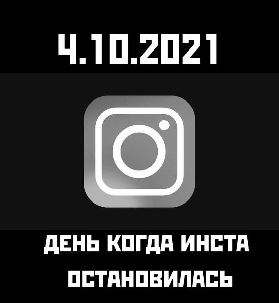 Новости: Наташа, Марк все уронил: шутки и мемы про глобальный сбой в работе Facebook, WhatsApp и Instagram  – фото №8