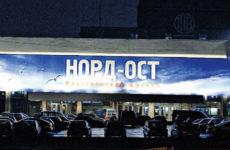 19 лет после трагедии: как сложились судьбы самых юных заложников «Норд-Оста»
