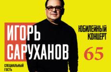 Концерт Игоря Саруханова в Vegas City Hall