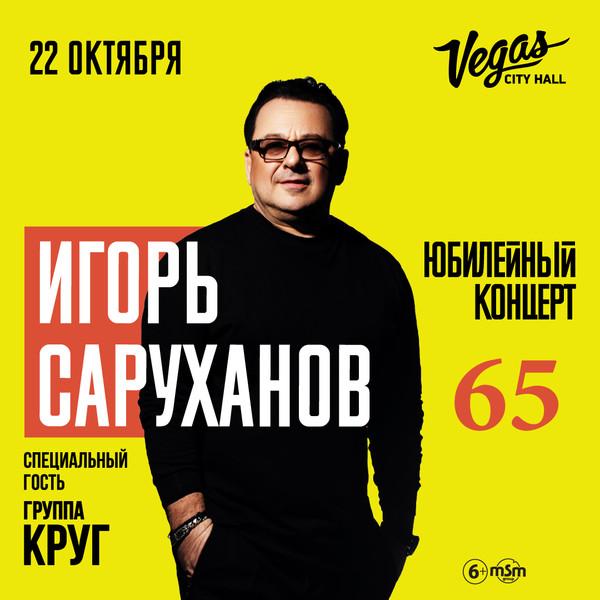 Стиль жизни: Концерт Игоря Саруханова в Vegas City Hall  – фото №1