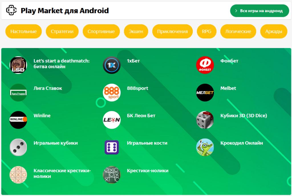 Русифицированный Плей Маркет для Android