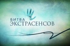 Участница «Битвы экстрасенсов» заявила на шоу в полицию