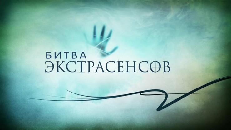 Новости: Участница «Битвы экстрасенсов» заявила на шоу в полицию – фото №1