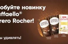 Впервые в России Ferrero Rocher и Raffaello выпускают шоколадные плитки