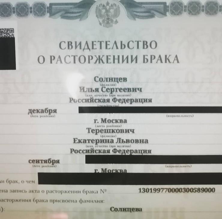 Солнцев официально расторг брак с Терешкович
