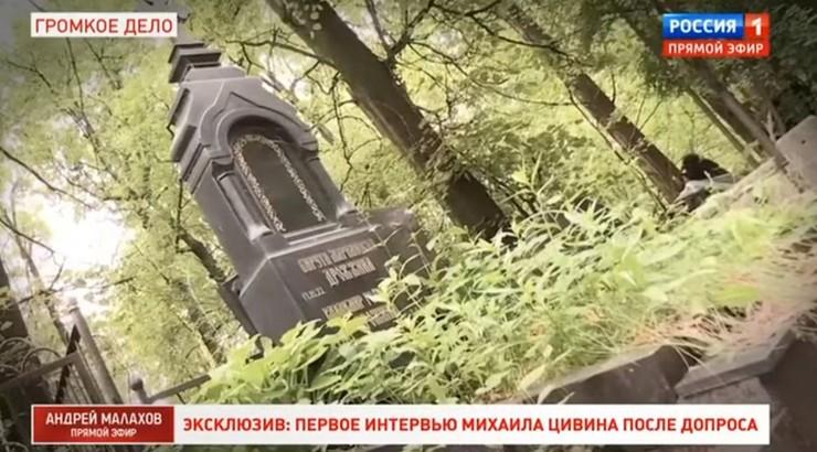 По словам музыканта, артистка украла памятник со старой могилы